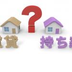 賃貸vs持ち家!どっちがお得か?