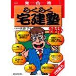「らくらく宅建塾」コレが宅建受験生に一番人気の市販参考書!