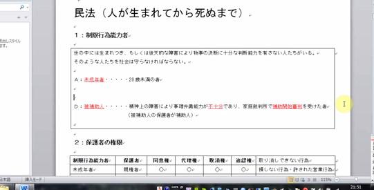 井真井アカデミー テキスト