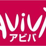 「AVIVA(アビバ)」 欠点も包み隠さず大暴露!