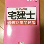 『U-CANの宅建士 過去問題集』無難にこれで間違いなし!