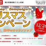 お得に宅建GET!通信講座はクリスマスキャンペーンが一年で一番安い!