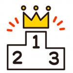 日本の主要企業で『取得が奨励されている資格』ベスト3