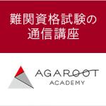 【口コミ】『アガルート(AGAROOT)』宅建講座を辛口評価!