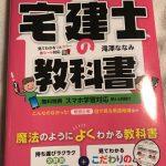 【口コミ】『みんなが欲しかった! 宅建士の教科書』を辛口評価!