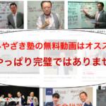 真実の口コミ!『宅建みやざき塾』メリット・デメリットを大暴露!