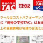 【ホンネ】宅建のために『資格の学校TAC』はお金のムダ使いw