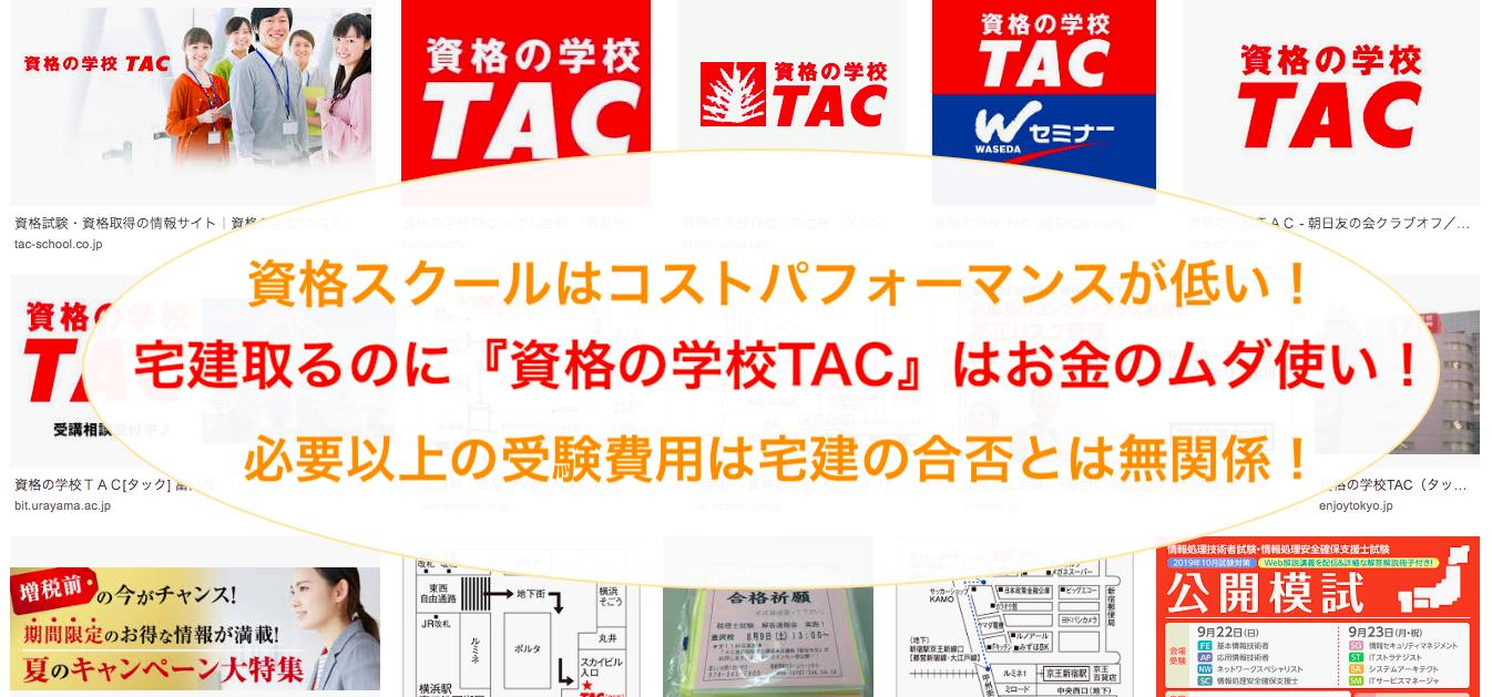 『資格の学校TAC』宅建口コミ評価